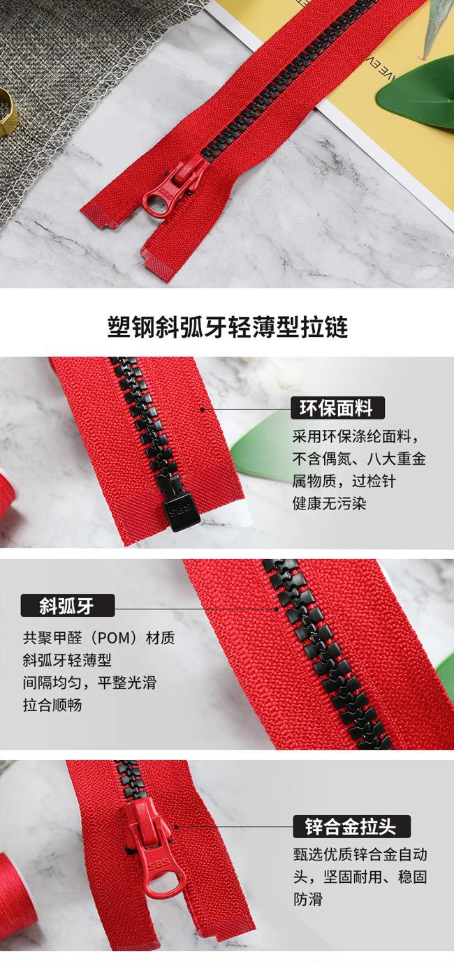 塑钢斜弧牙拉链制造商