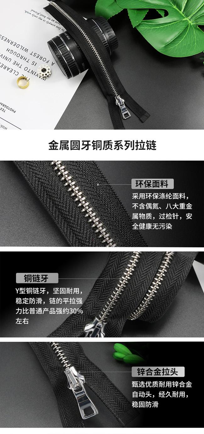 金属圆牙拉链制造商