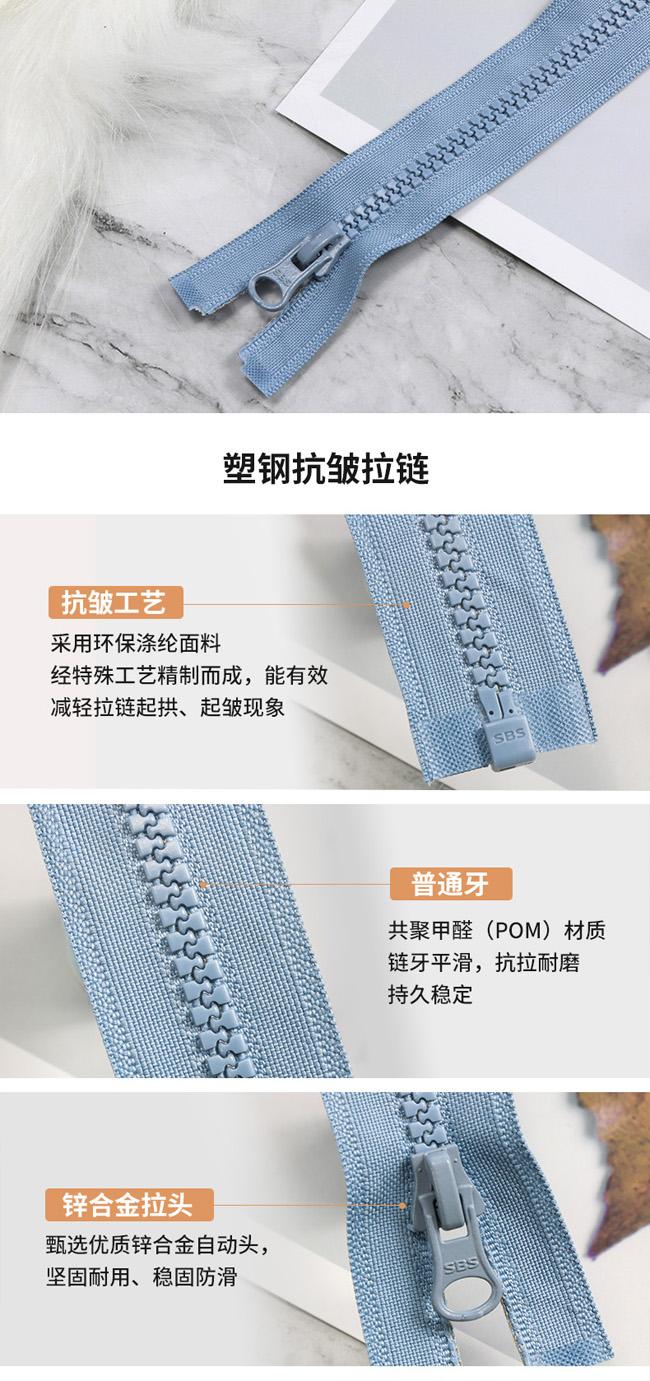 塑钢抗皱拉链制造商